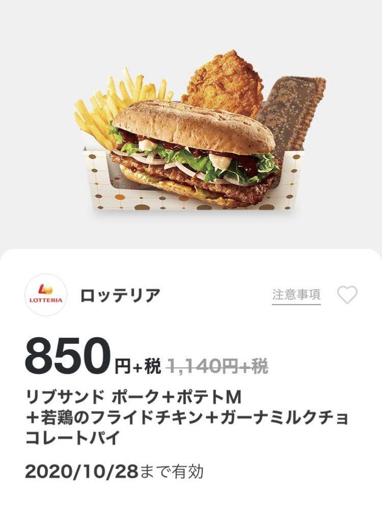 ロッテリアリブサンドポーク+ポテトM+若鶏のフライドチキン+ガーナミルクチョコレートパイ290円引き