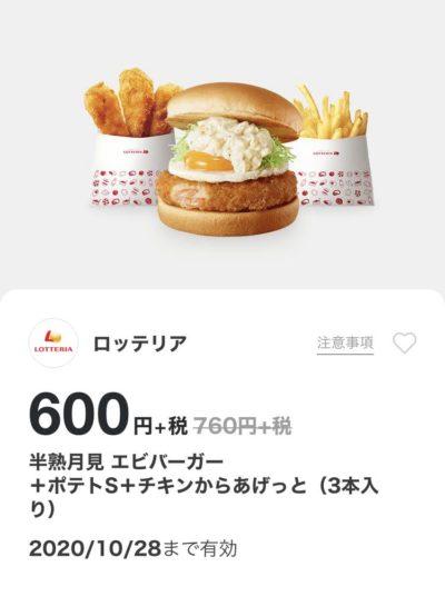 ロッテリア半熟月見エビバーガー+ポテトS+チキンからあげっと3本160円引き