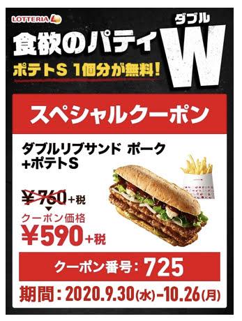 ロッテリアWリブサンドポーク+ポテトS170円引き