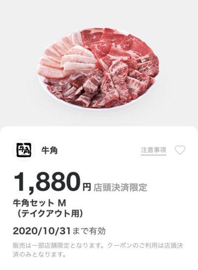 牛角牛角セットMテイクアウト用1880円