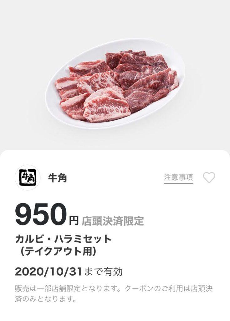 牛角カルビ・ハラミセットテイクアウト用950円