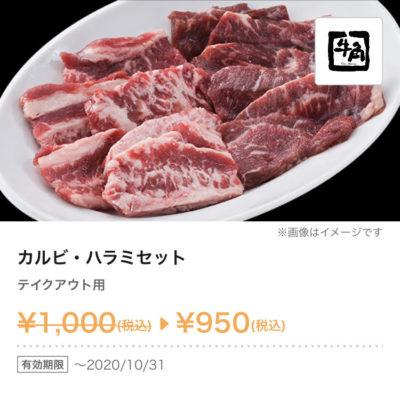 牛角カルビ・ハラミセットテイクアウト用50円引き