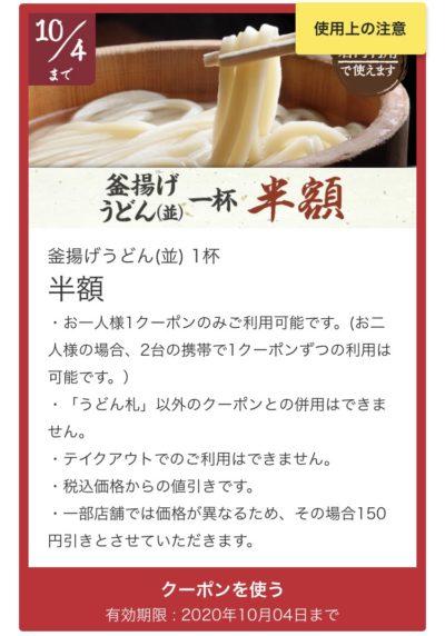 丸亀製麺釜揚げうどん(並)一杯半額