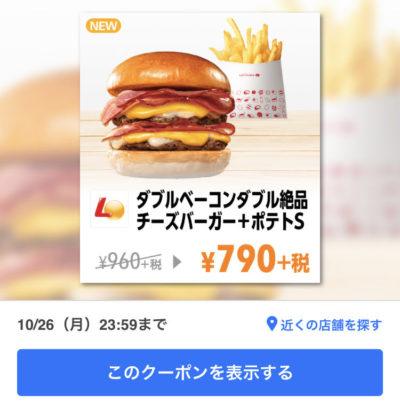 ロッテリアWベーコンW絶品チーズバーガー+ポテトS170円引き