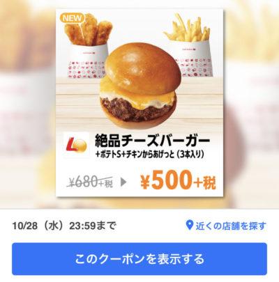 ロッテリア絶品チーズバーガー+ポテトS+チキンからあげっと500円