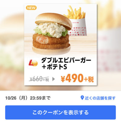 ロッテリアWエビバーガー+ポテトS170円引き