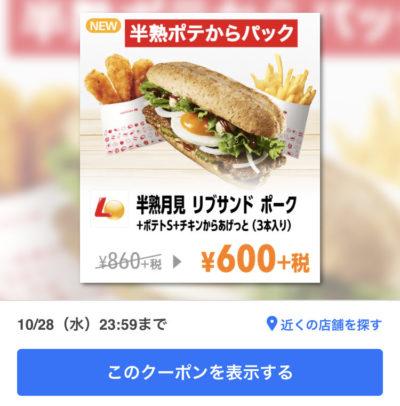 ロッテリア半熟月見リブサンドポーク+ポテトS+チキンからあげっと3本260円引き