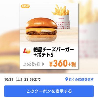 ロッテリア絶品チーズバーガー+ポテトS170円引き