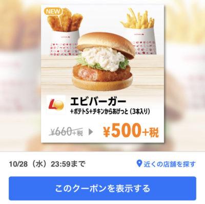 ロッテリアエビバーガー+ポテトS+チキンからあげっと500円