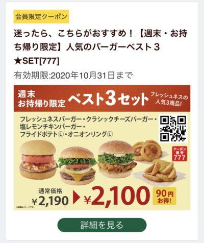 FRESHNESS BURGER週末・お持ち帰り限定ベスト3セット90円引き
