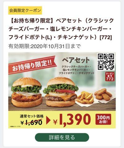 FRESHNESS BURGERペアセット300円引き