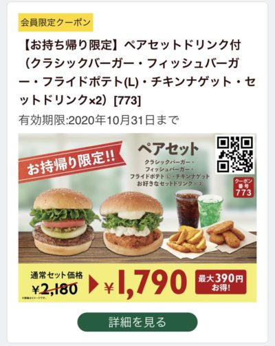 FRESHNESS BURGERペアセットドリンク付390円引き