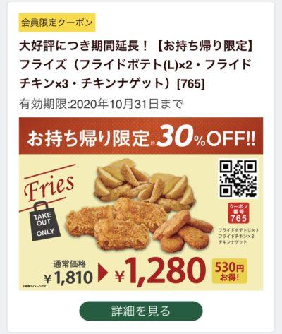 FRESHNESS BURGERフライズ530円引き