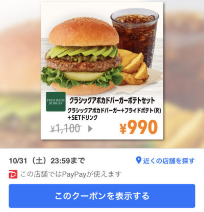 FRESHNESS BURGERクラシックアボカドバーガーポテトセット110円引き