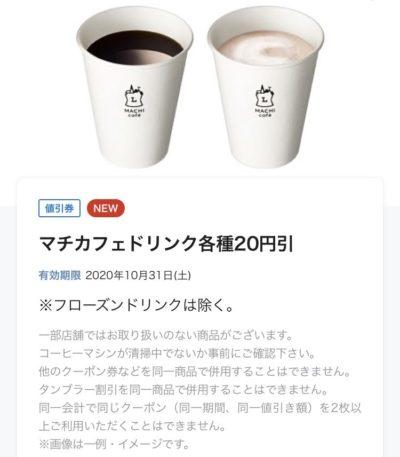 ローソンマチカフェドリンク各種20円引き