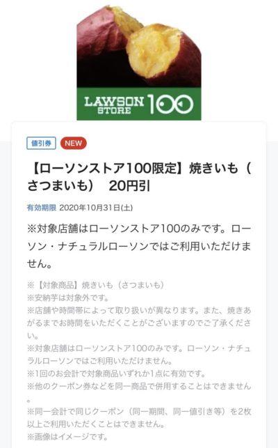 ローソン100焼きいも(さつまいも)20円引き