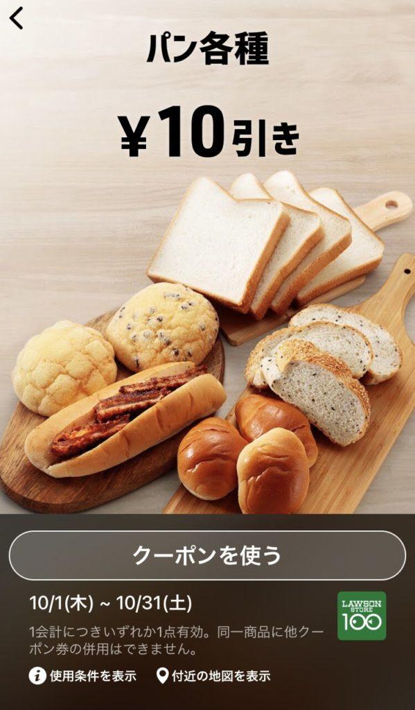 ローソン100パン各種10円引き