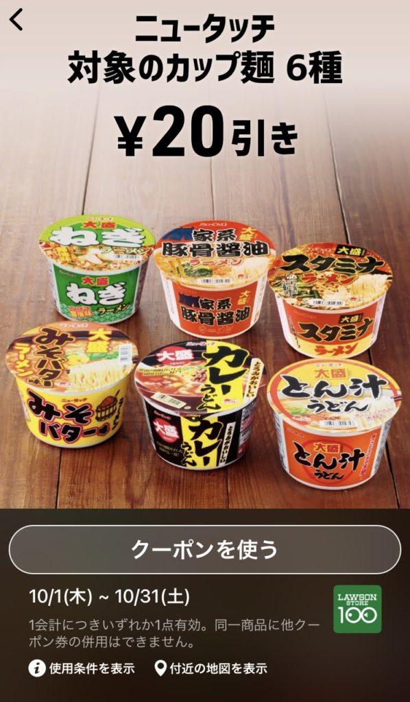 ローソン100ニュータッチ対象カップ麺各種20円引き
