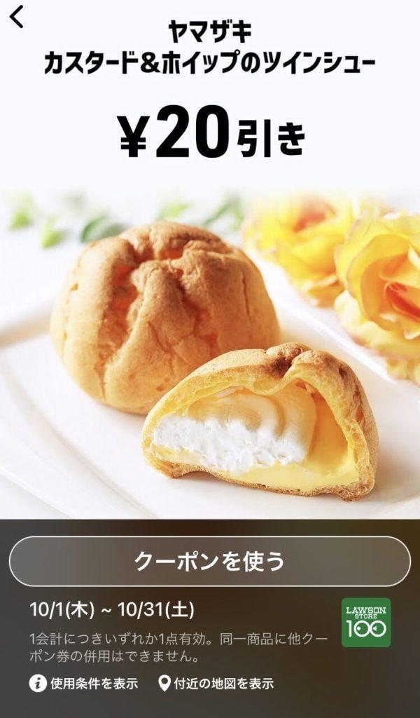 ローソン100ヤマザキカスタード&ホイップのツインシュー20円引き