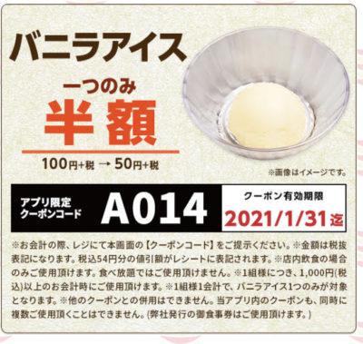 かっぱ寿司バニラアイス半額