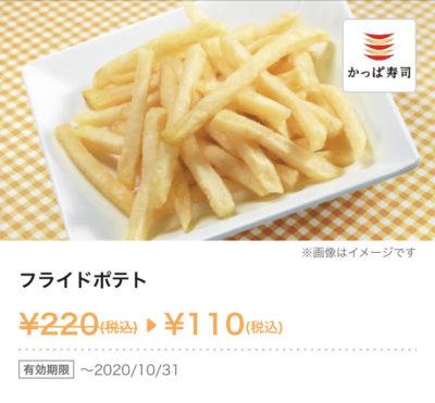 かっぱ寿司フライドポテト110円引き