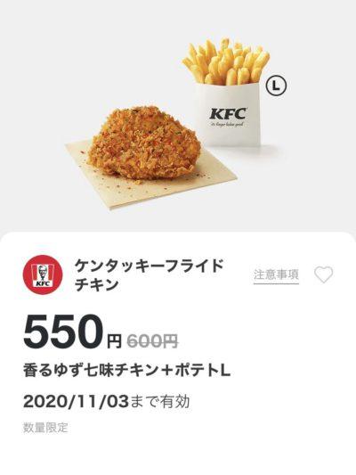 ケンタッキー香るゆず七味チキン+ポテトL50円引き