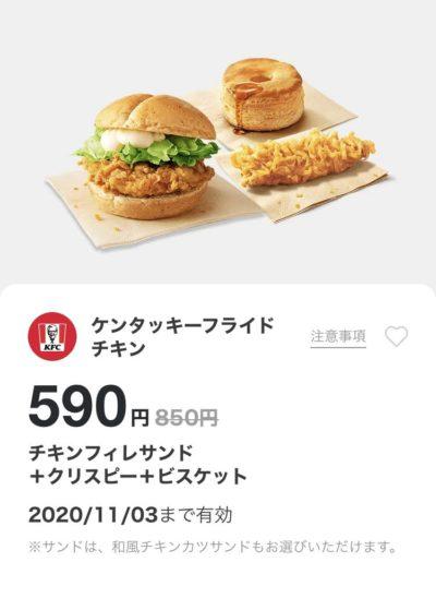 ケンタッキーチキンフィレサンド+クリスピー+ビスケット260円引き