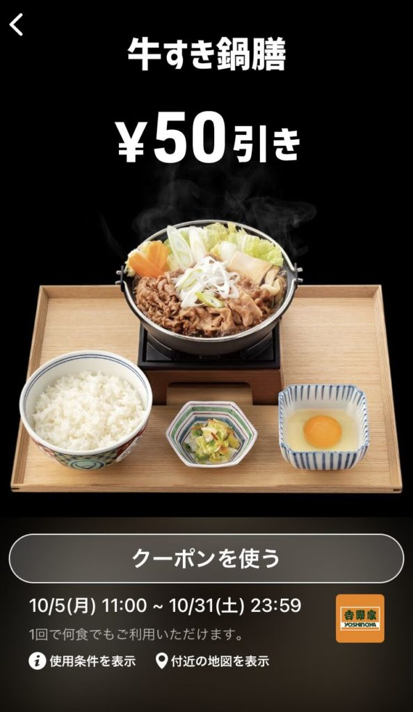 吉野家牛すき鍋膳50円引き