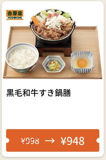 吉野家黒毛和牛すき鍋膳50円引き