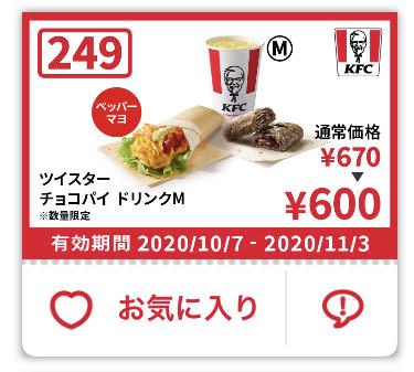 ケンタッキーツイスター+チョコパイ+ドリンクM 70円引き