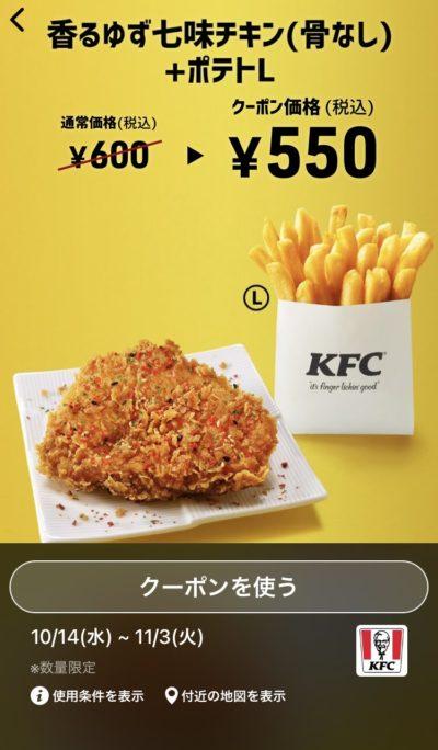 ケンタッキー香るゆず七味チキン(骨なし)+ポテトL50円引き