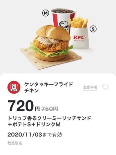 ケンタッキートリュフ香るクリーミーリッチサンド+ポテトS+ドリンクM30円引き