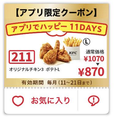 ケンタッキーオリジナル3+ポテトL200円引き