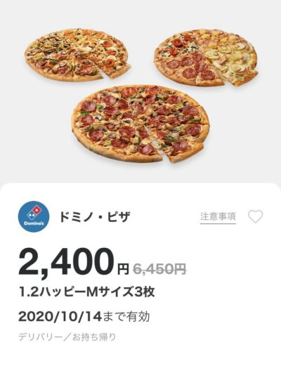 ドミノピザ水曜限定1・2ハッピーアメリカンM3枚2400円