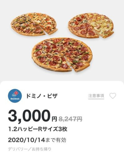 ドミノピザ水曜限定1・2ハッピーアメリカンR3枚3000円