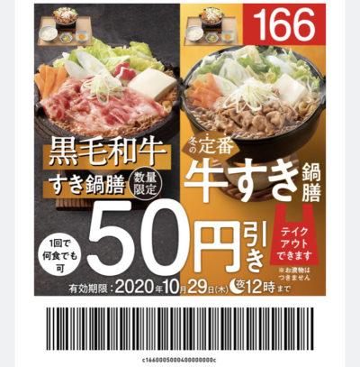 吉野家黒毛和牛すき鍋膳・牛すき鍋膳50円引き