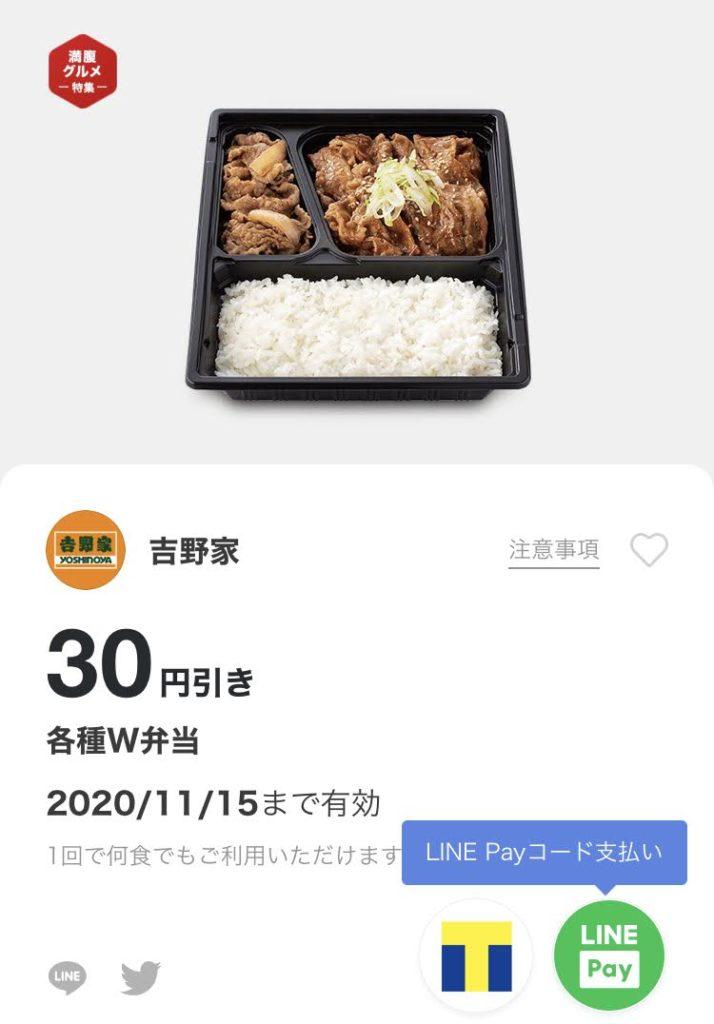 吉野家W弁当30円引き