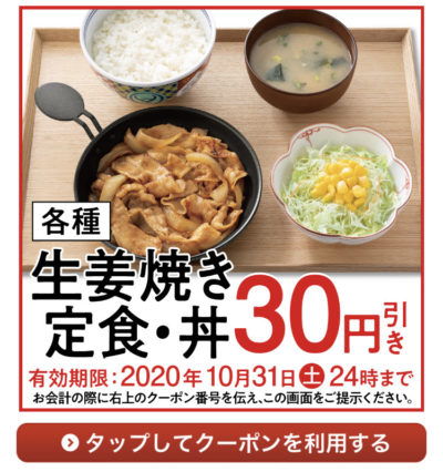 吉野家各種生姜焼き丼・定食30円引き
