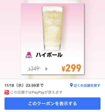 バーミヤンハイボール50円引き