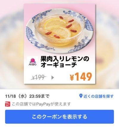 バーミヤンレモンのオーギョーチ50円引き