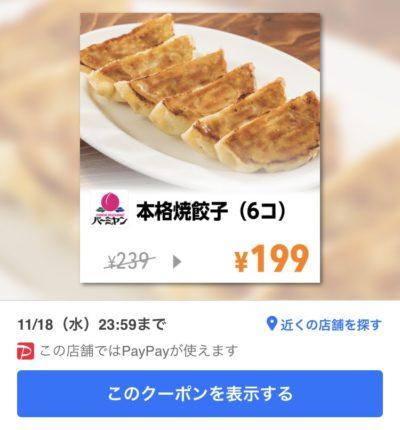 バーミヤン本格餃子6コ40円引き