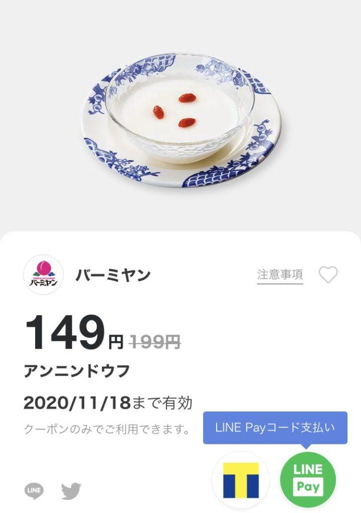バーミヤンアンニンドウフ50円引き
