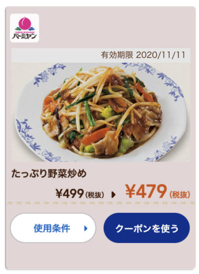 バーミヤン野菜炒め20円引き