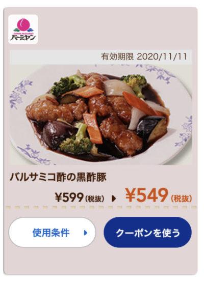バーミヤンバルサミコ酢の黒酢豚50円引き