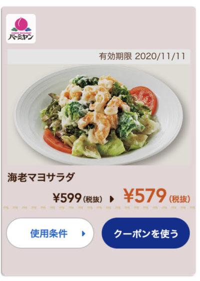 バーミヤン海老マヨサラダ20円引き