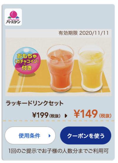 バーミヤンラッキードリンクセット50円引き