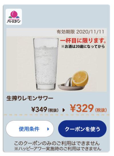 バーミヤン生搾りレモンサワー20円引き