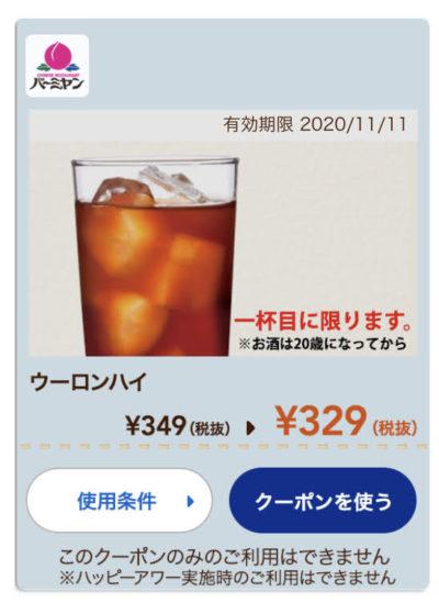 バーミヤンウーロンハイ20円引き