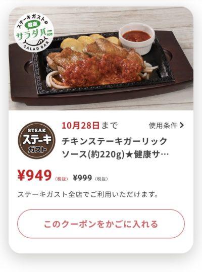 ステーキガストチキンガーリックソース220g50円引き