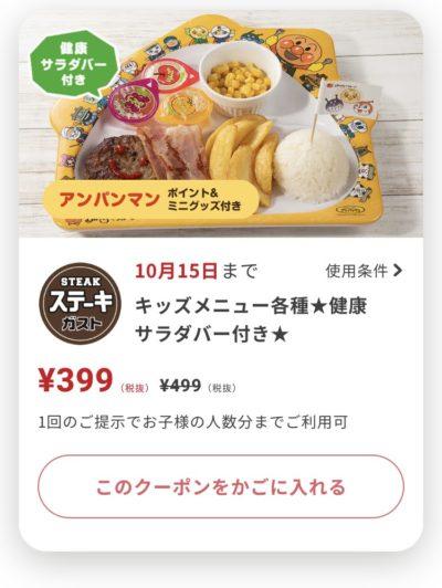 ステーキガストキッズメニュー各種100円引き